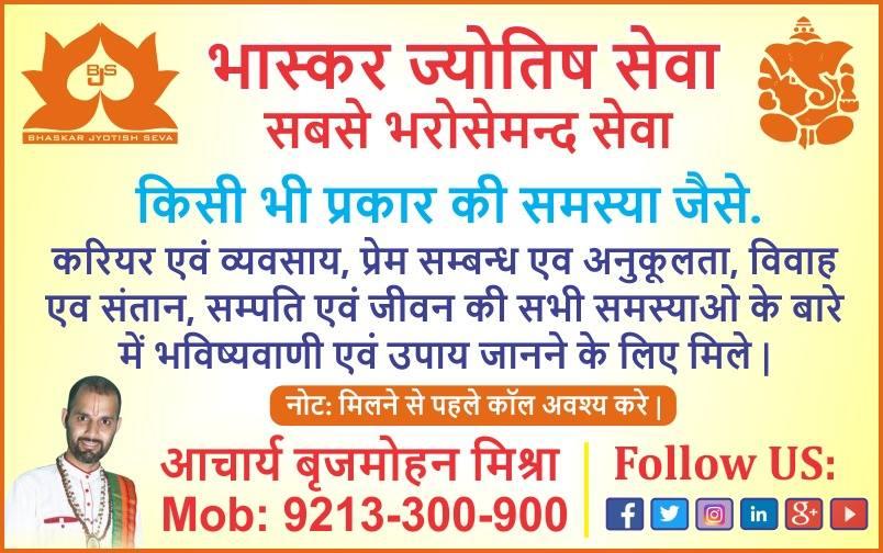 Best Online Astrologer in Delhi – Bhaskar Jyotish Seva | post free classified ads - free advertising